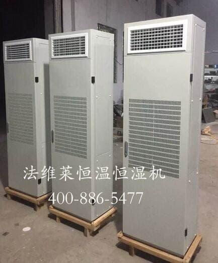 酒窖恒温恒湿空调-恒温恒湿设备定制