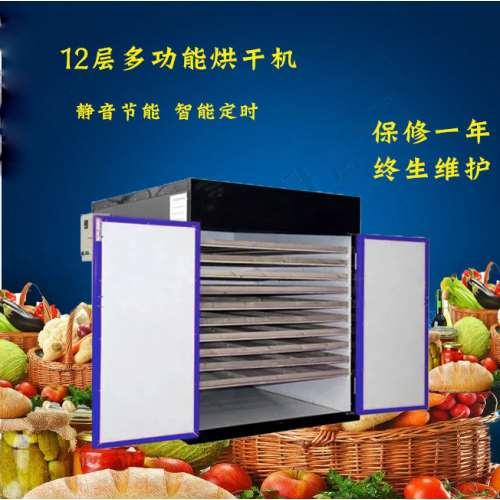 农副产品烘干设备