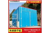 产地货源箱式烘干房干燥设备干燥箱 定制款工业木材烘干机