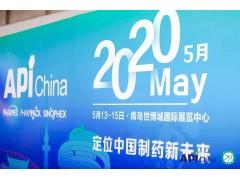 2020第84届中国国际医药原料、中间体、包装、设备交易会