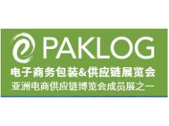 ECPAKLOG 2020国际电子商务包装&供应链展览会