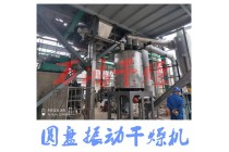 工业盐专用烘干机之圆盘振动干燥机