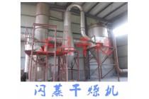 碳酸锰专用烘干机之闪蒸干燥机