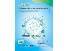 2020第十三届中国国际日化产品原料及设备包装展览会