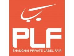 2020第十一届全球自有品牌产品亚洲展PLF