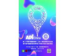 2020第85届中国国际医药原料、中间体、包装、设备交易会