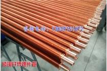 磷铜钎焊翅片管