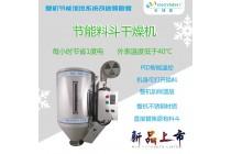 高功率料斗式干燥机